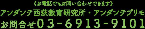 アンダンテ西荻教育研究所
