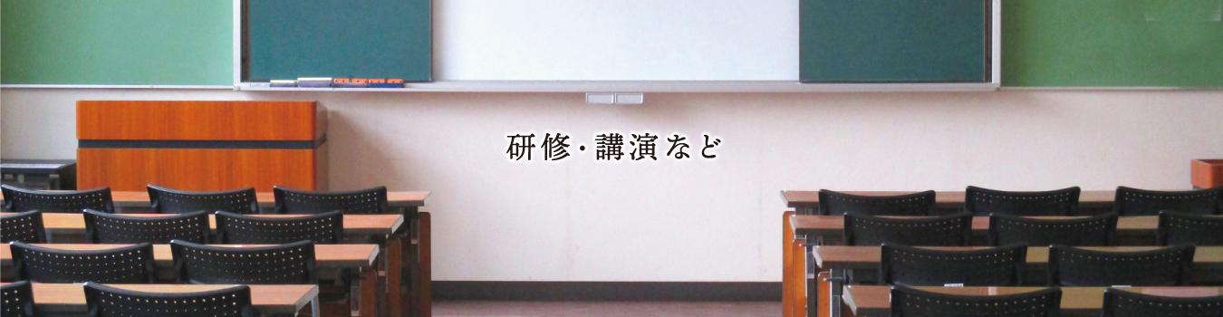 研修・講演